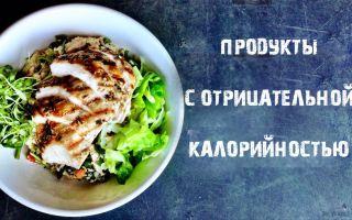 Отрицательная калорийность, мечта или действительность