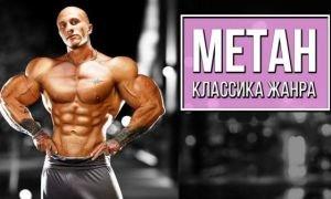 Что такое метан и зачем нужен при наборе мышечной массы?