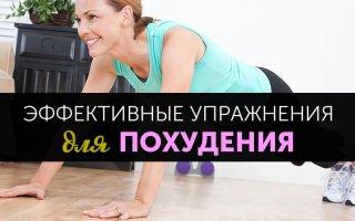А вы любите свое тело? Самые эффективные упражнения для похудения дома