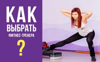 Как выбрать тренера для индивидуальных занятий фитнесом