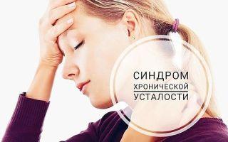 Переутомление и синдром хронической усталости