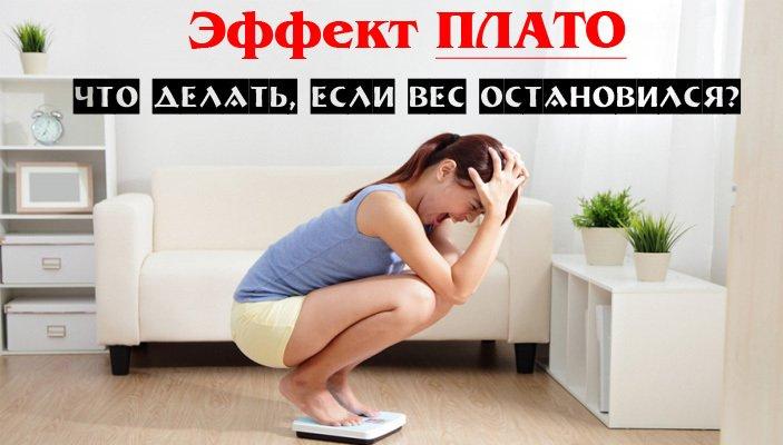 Если вес остановился, фото