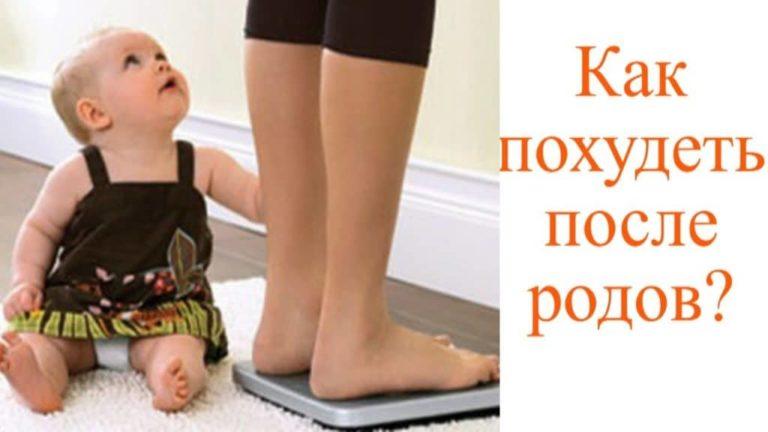 Как похудеть после родов, фото