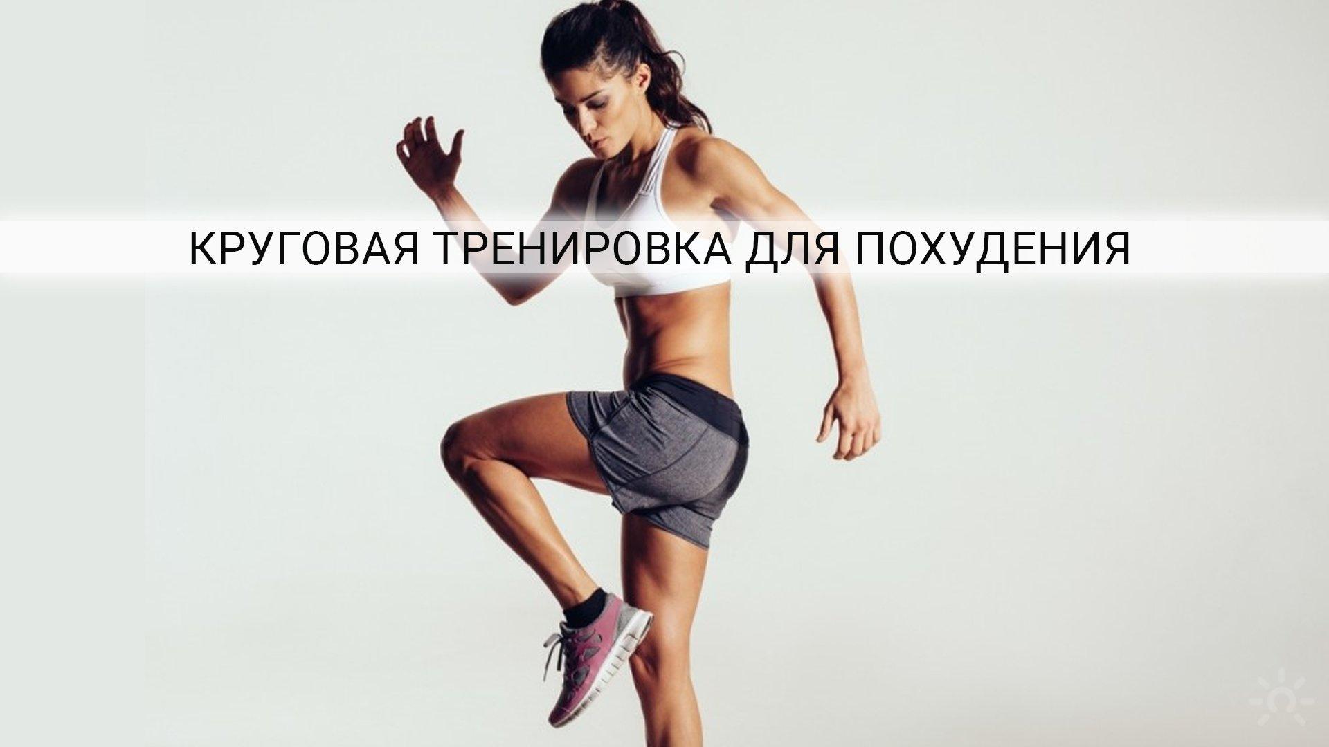 Круговая тренировка, фото