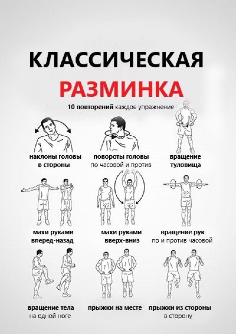 Правильное выполнение разминочных упражнений, фото