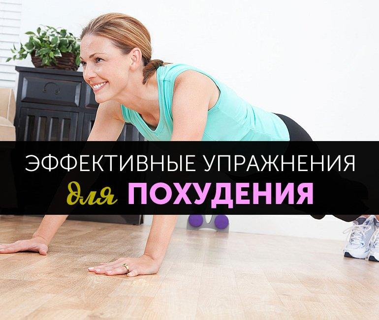 упражнения для похудения дома, фото