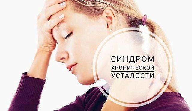 Переутомление и синдром хронической усталости, фото