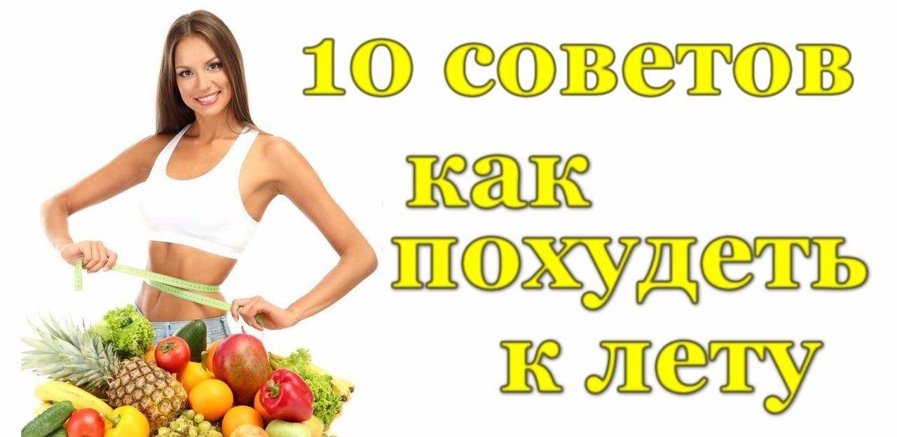 Как сбросить лишний вес к лету, советы красоты