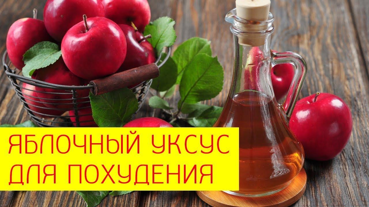 Яблочный уксус для похудения, фото