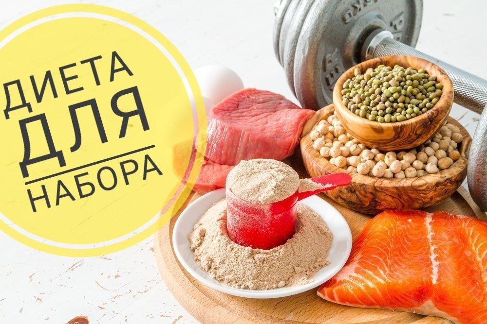 Ореховая Диета Для Набора Веса.